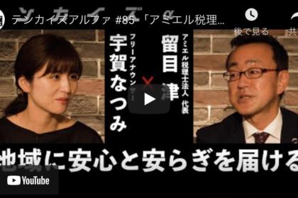 テンカイズアルファ #85 「アミエル税理士法人 留目津代表」登場!